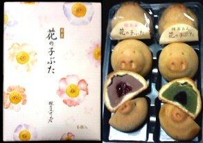 鎌倉五郎の花の子ぶた