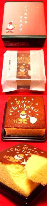 文明堂のクリスマス・カステラ