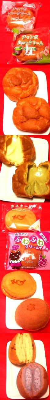 コージーコーナーのジャンボシュークリーム2種と小ねこのふわふわクリームケーキと小鳥のワッフル