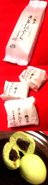 石村萬盛堂(福岡)の濃い茶おぐら