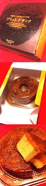 ボンサンク(福岡)のブリュレドサンクを食べた