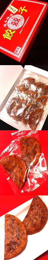 永井園の餃子焼生煎餅