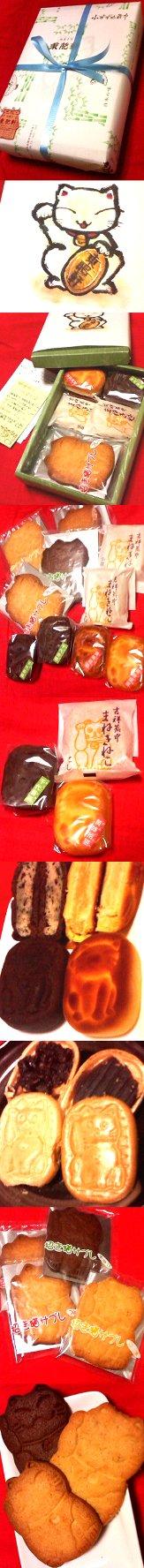 東肥軒(豪徳寺)の吉祥最中と招福万寿と招き猫サブレ