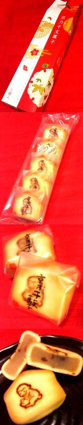 京都吉祥庵(京都)の京乃干支菓子