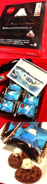メリーチョコレートの富士山ミニチュアクランチチョコレート