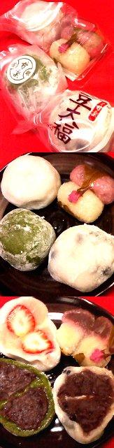 銀座甘楽(ルミネ荻窪)の豆大福とよもぎ大福といちご大福と紅白道明寺