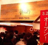 小田急百貨店で閉店した新宿の銀のぶどうが京王百貨店に移ってオープンしてた