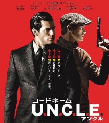映画『コードネームU.N.C.L.E』