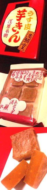 満願堂(浅草)のうす皮芋きん