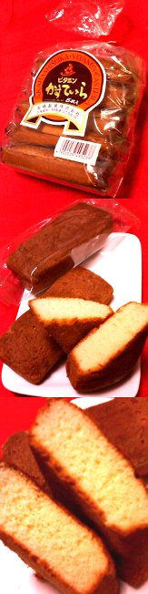 高橋製菓(北海道)の「ビタミンかすていら」