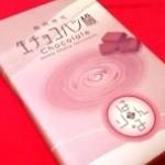 京都吉祥庵の「はんなり生チョコ八ッ橋」