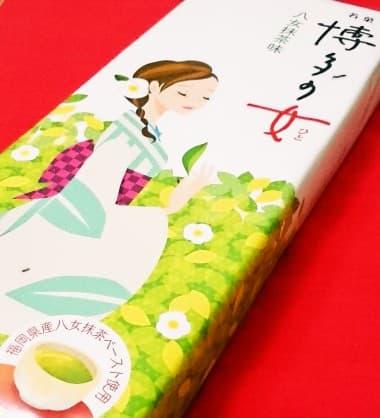 二鶴堂「博多の女 八女抹茶味」
