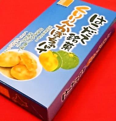 吉田食品「函館銘菓 くりりんかぼちゃパイ」