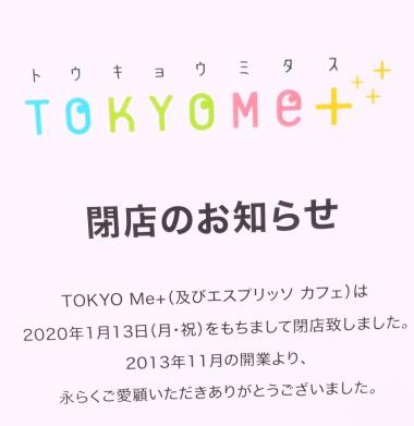 「TOKYO Me+(ミタス)」閉店