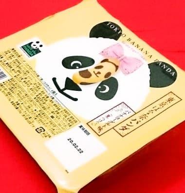 「東京ばな奈パンダ バナナヨーグルト味<見ぃつけたっ>」