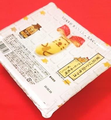 「東京ばな奈ラッコ コーヒー牛乳味<見ぃつけたっ>」