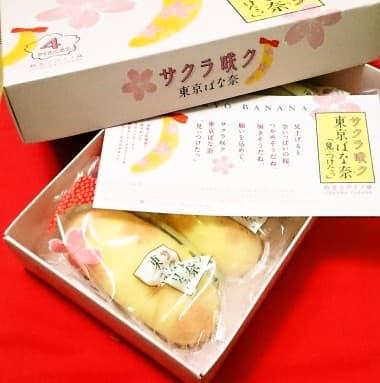 「サクラ咲ク 東京ばな奈<見ぃつけたっ>桜香るバナナ味」